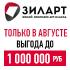ЖК «Зиларт» от застройщика ЛСР